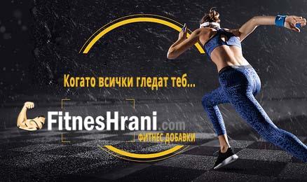 Хранителни Добавки, Фитнес Уреди и Аксесоари от FitnesHrani.com